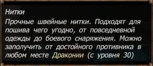 Нитки