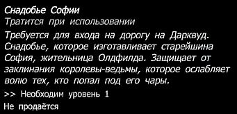 Снадобье Софии