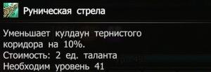 Руническая стрела