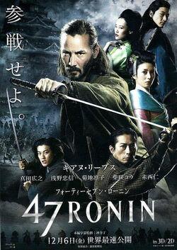 47 Ronin 2013 01