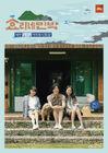 Hyori's Home StayJTBC2017-1