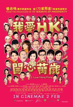I Love Hong Kong 我愛HK開心萬歲. posterjpg