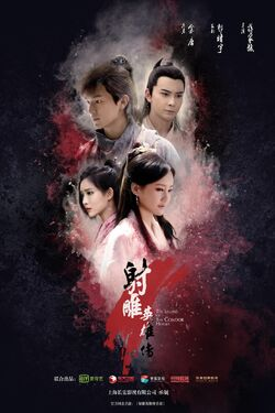 The Legend of the Condor Heroes (2017)-02