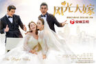 The Perfect Wedding-Anhui TV-201807