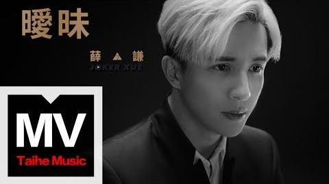 薛之謙 Joker Xue【曖昧】HD 高清官方完整版 MV