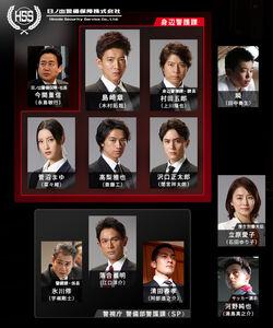 BG Shinpen Keigonin TVAsahi2018 Reparto