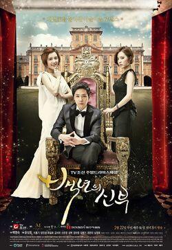 Bride of the CenturyTVChosun2014-1