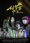Hip-Hop King Naseuna Street-SBS-2019-01