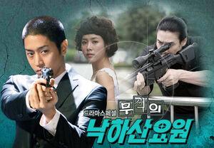 Invincible Parachute Agent (K-Drama 2007)
