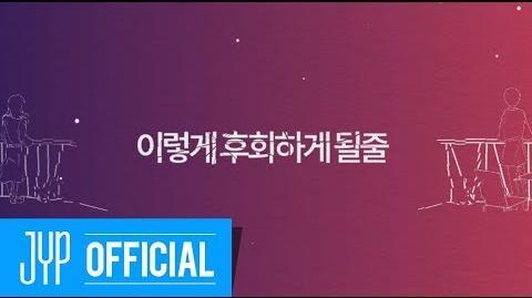J.Y. Park - Regrets (Duet