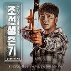 Joseon Survival-CSTV-2019-03