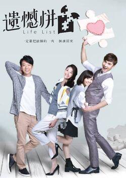 LifeList(2016)