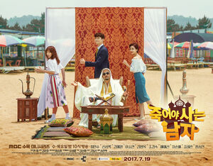 Man Who Dies To Live-MBC-2017-00