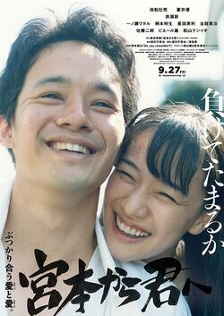 Miyamoto kara Kimi e (película) 3