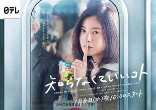 Shiranakute Ii Koto NTV2020