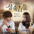 The Heirs OST Part 1