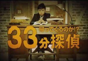 33pun Tantei-FujiTV-2008-02
