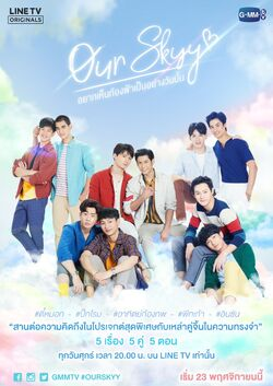 Our Skyy The Series-1
