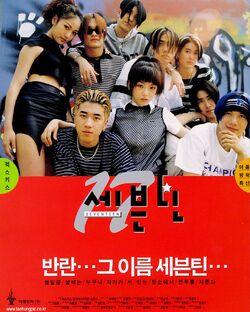 Seventeen1998