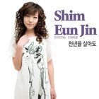 Shim Eun Jin - Even If I Live 1000 Years