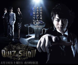 The-quizshow2-banner