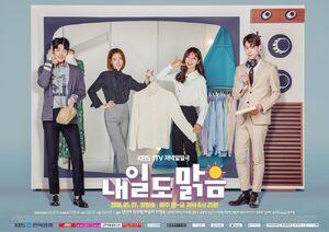 Tomorrow is Also Sunny-KBS1-2018-01