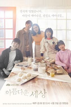 Beautiful World-JTBC-2019-06