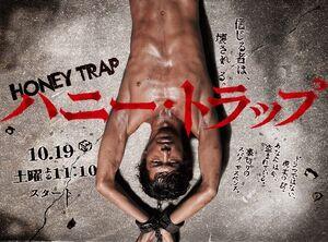 HoneyTrapFujiTV2013