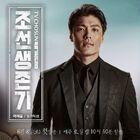 Joseon Survival-CSTV-2019-07