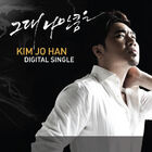Kim Jo Han-You As Much As Me