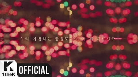 MV Jung In(정인) Difference(달라요) (LISTEN 025)