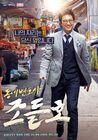Neighborhood Lawyer Jo Deul Ho-KBS2-2016-04