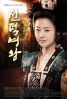 Queen-Seon-Duk-02