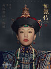 Ruyi's Royal Love in the Palace-DTV JTV-03