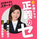 Seigi no Se-NTV-201802