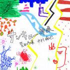 Suda Masaki x Nakamura Tomoya - Thank You Kamisama (サンキュー神様)