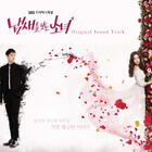 The Girl Who Can See Smells OST
