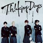 Thinking Dogs - Sonna Kimi, Konna Boku (そんな君、こんな僕)