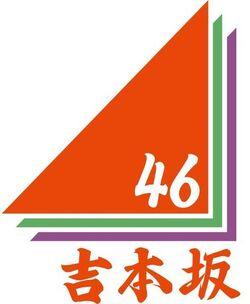 Yoshimotozaka46LOGO