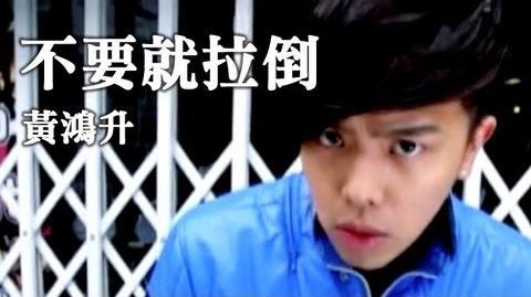 Alien Huang- Dont Not Leave It