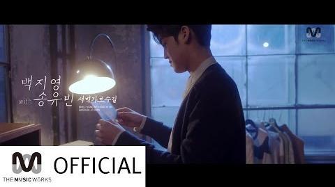 Baek Z Young & Song Yu Vin - Garosugil at Dawn