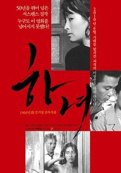 The-housemaid-ed9598eb8580-1960