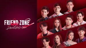 Friend Zone 2 Dangerous Area-1