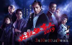 Hissatsu Shigotonin 2019