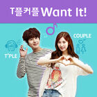 Kyuhyun & Seohyun - T'ple Couple Want It!