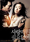 Love Me Not poster 02