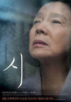 Poetry-Movie-Poster (1)