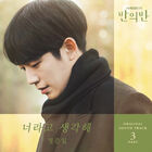 A Piece of Your Mind OST Part 3
