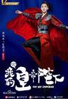 Oh! My Emperor-10