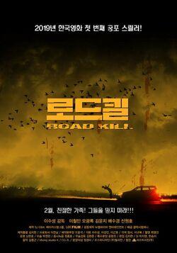 Road Kill-2019-01